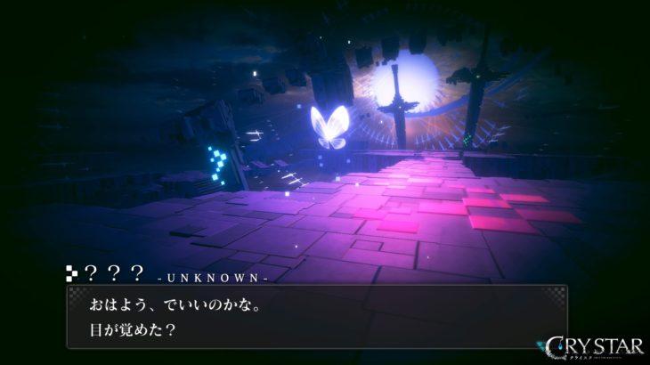 【クライスタ(CRYSTAR)】ストーリー攻略:序章