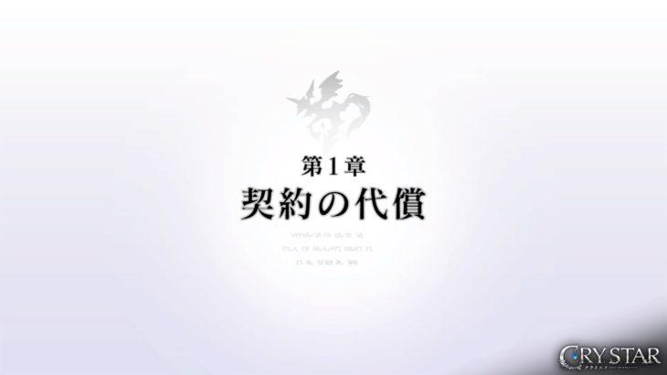 【クライスタ(CRYSTAR)】ストーリー攻略:1章「契約の代償」
