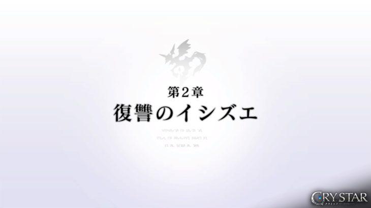 【クライスタ(CRYSTAR)】ストーリー攻略:2章「復讐のイシズエ」