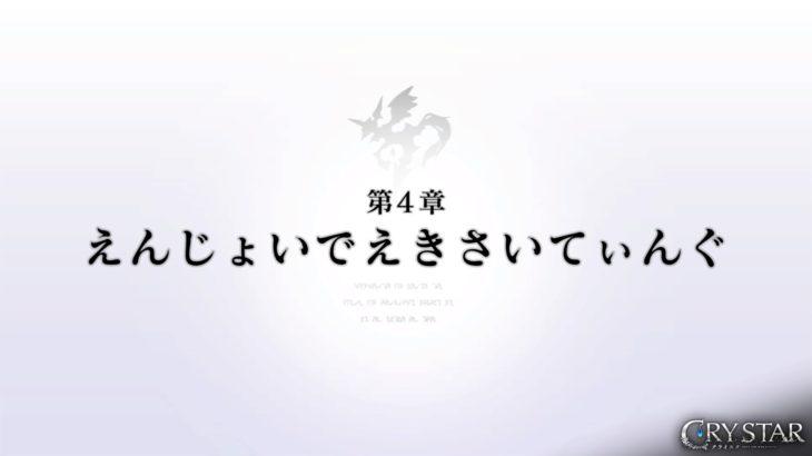 【クライスタ(CRYSTAR)】ストーリー攻略:4章「えんじょいでえきさいてぃんぐ」