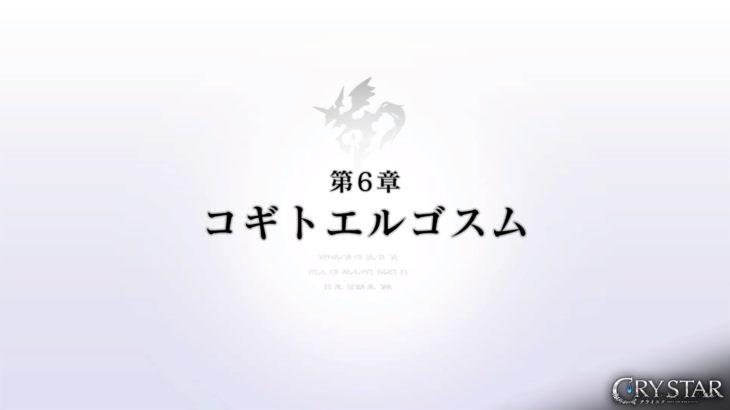 【クライスタ(CRYSTAR)】ストーリー攻略:6章「コギトエルゴスム」