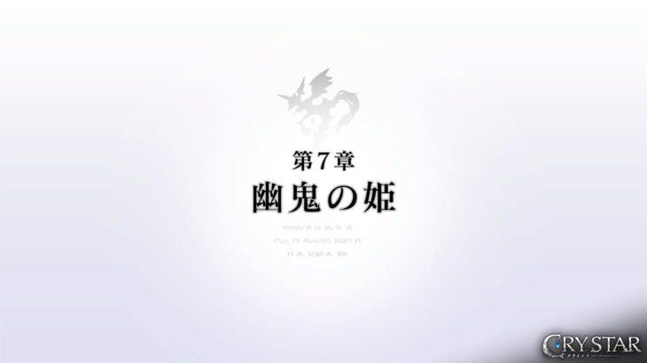 【クライスタ(CRYSTAR)】ストーリー攻略:7章「幽鬼の姫」