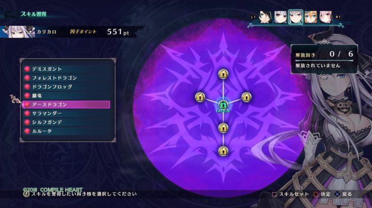 【竜星のヴァルニール攻略】序盤のおすすめ因子核(スキル)とシステムの紹介