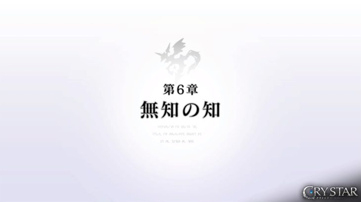 【クライスタ(CRYSTAR)】ストーリー攻略:6章(2回目)「無知の知」