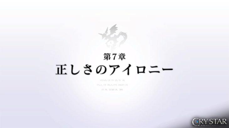 【クライスタ(CRYSTAR)】ストーリー攻略:7章(2回目)「正しさのアイロニー」