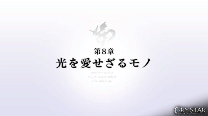 【クライスタ(CRYSTAR)】ストーリー攻略:8章(3回目)「光を愛せざるモノ」
