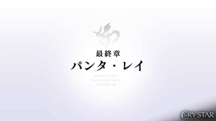 【クライスタ(CRYSTAR)】ストーリー攻略:最終章「パンタ・レイ」