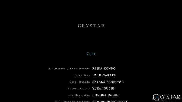 【クライスタ(CRYSTAR)】クリア後にやれることまとめ