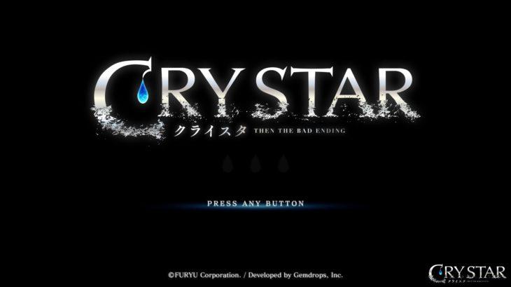 クライスタ(CRYSTAR)はクソゲー?評価や感想