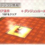 【湯けむり迷宮】「足湯の謎」本編とダンジョン攻略