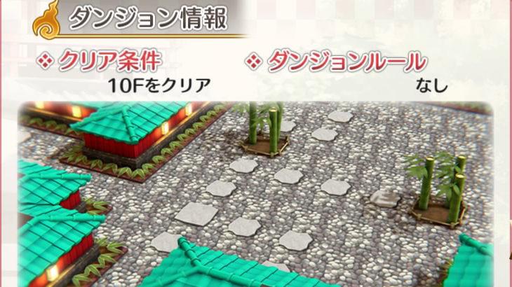 【湯けむり迷宮】「封じられた神刀」本編とダンジョン攻略